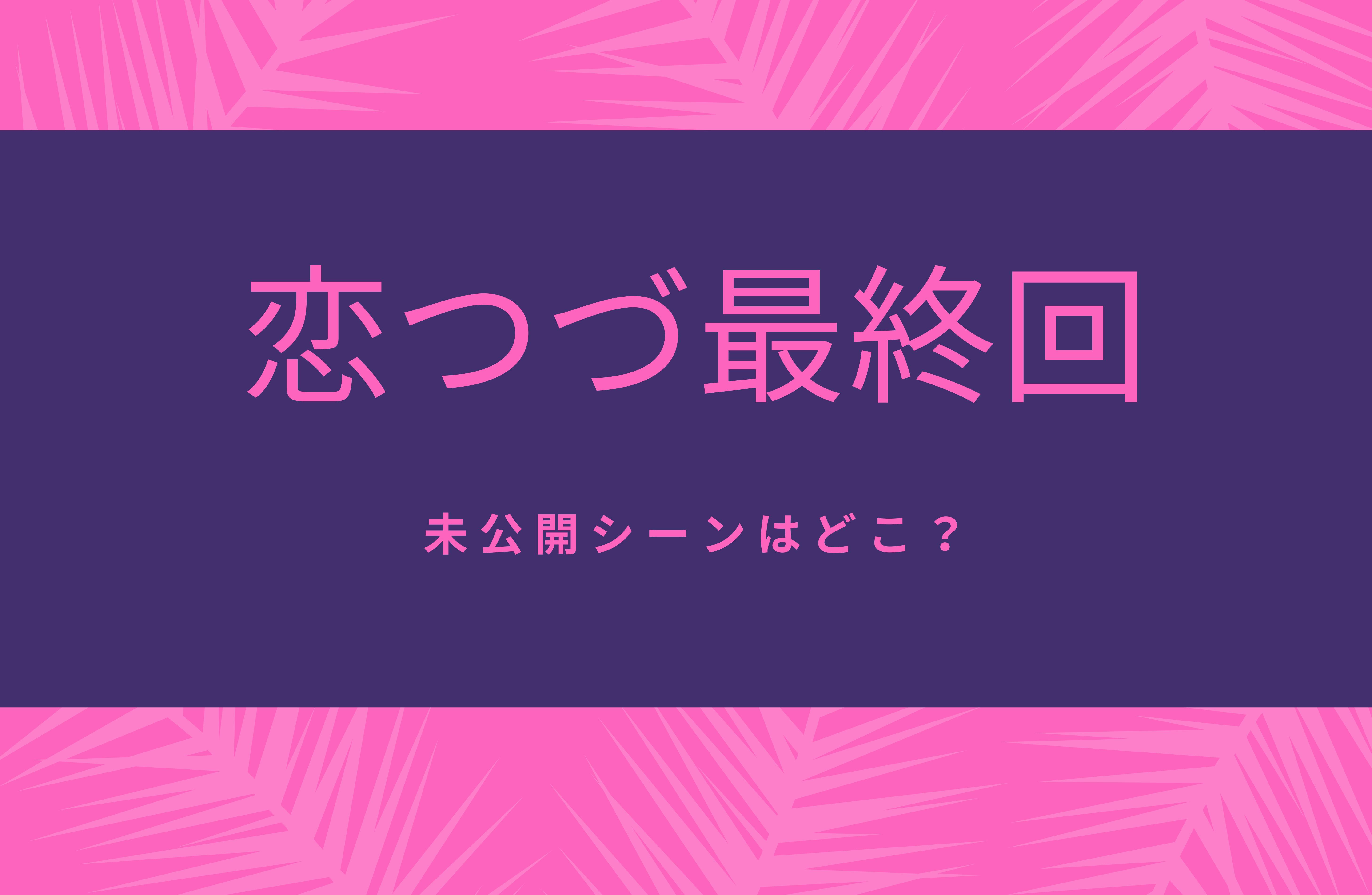 恋 つづ 特別 編