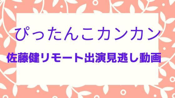 ぴったんこ カンカン 綾瀬 はるか 佐藤健 動画