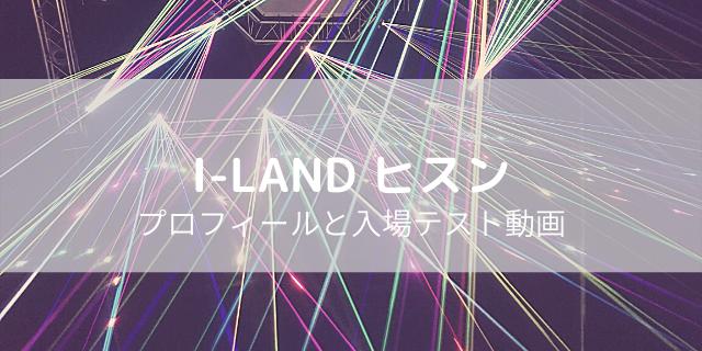 Land ソヌ I