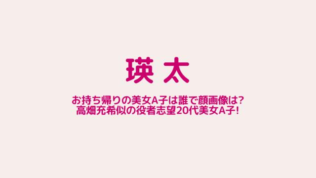 優樹 菜 俳優 exile 木下