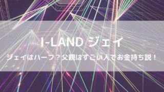 ケイ Iland