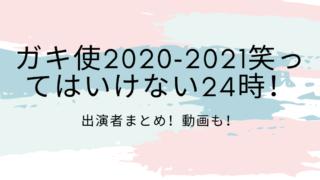 2020 未 公開 ガキ 使
