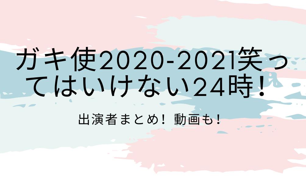 ガキ 使 2020
