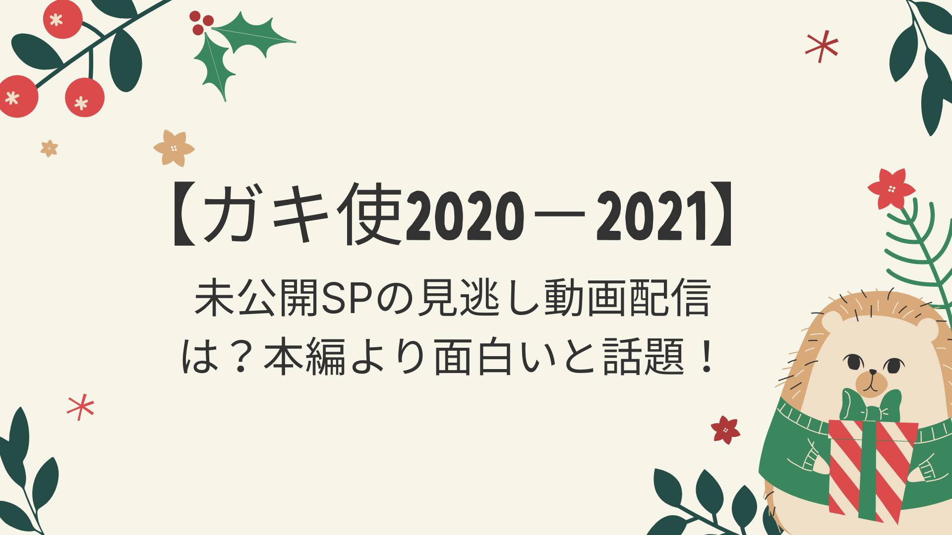 ガキ 使 完全 版 2020